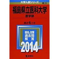 福島県立医科大学(医学部) (2014年版 大学入試シリーズ)