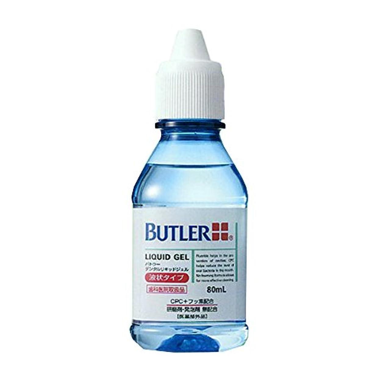 好戦的なホイスト肺炎バトラーデンタルリキッドジェル#1270P 80ml