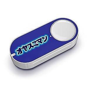 オヤスミマン Dash Button