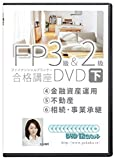 FP3級・2級合格講座(下巻)DVD12枚セット 金融資産運用・不動産・相続事業承継