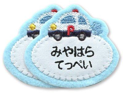 お名前オーダー 刺しゅうワッペン「パトカー」 (楕円)...