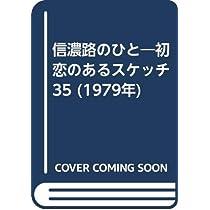 信濃路のひと―初恋のあるスケッチ35 (1979年)