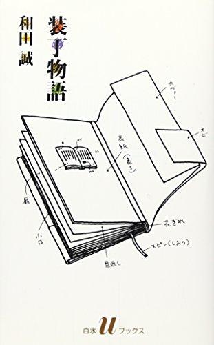 装丁物語 (白水uブックス)の詳細を見る