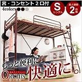 高さ調整可能!宮・コンセント付き ロフトベッド【ORCHIS-オーキス-】 / ロフトベッド-オーキス--->[ブラック]