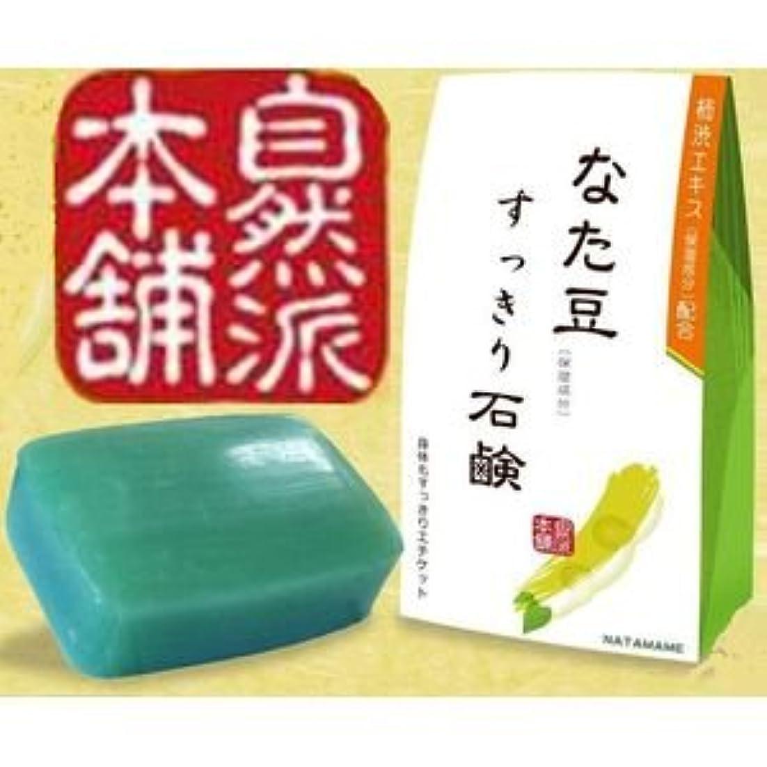 販売員コンバーチブル推定なた豆 すっきり石鹸 100G