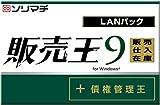 販売王9 販売・仕入・在庫 LANパック with SQL 10クライアント