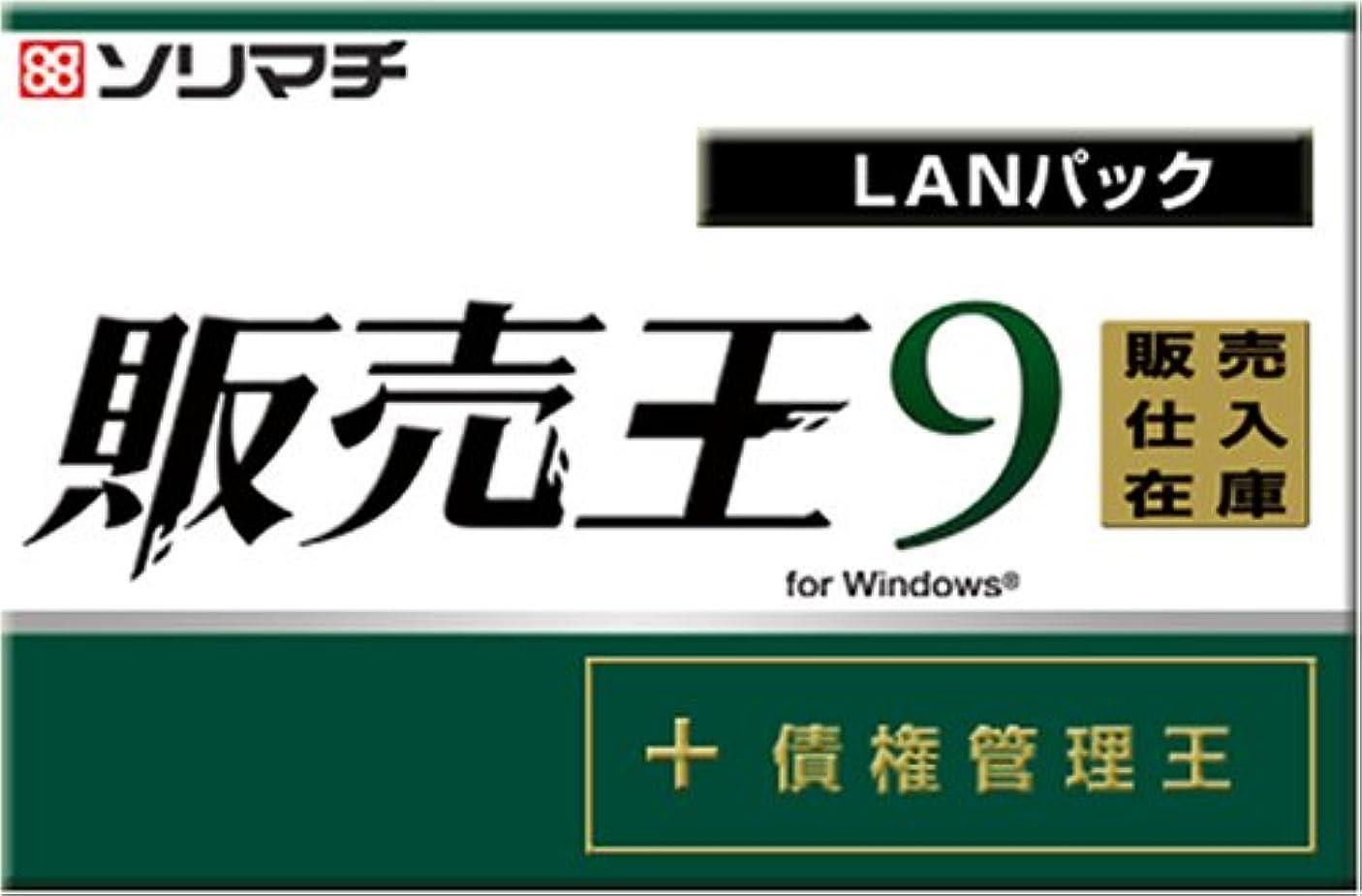 踊り子プロペラ買い手販売王9 販売?仕入?在庫 LANパック for SQL 10クライアント