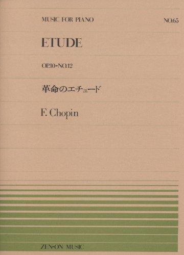 ピアノピースー065 革命のエチュード/ショパン (全音ピアノピース)
