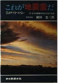 Amazon.co.jp: これが地震雲だ―雲はウソをつかない: 鍵田 忠三郎: 本