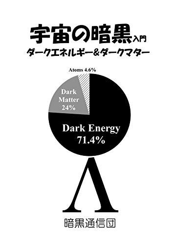 宇宙の暗黒入門―ダークエネルギー&ダークマター