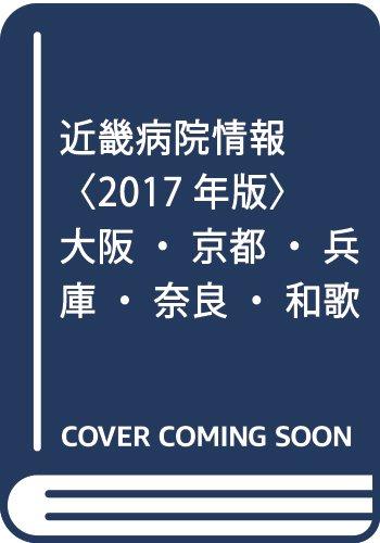 近畿病院情報〈2017年版〉大阪・京都・兵庫・奈良・和歌山・滋賀・三重