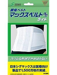 日本シグマックス マックスベルト ライト 腰  S ホワイト 男女兼用 サポーター コルセット
