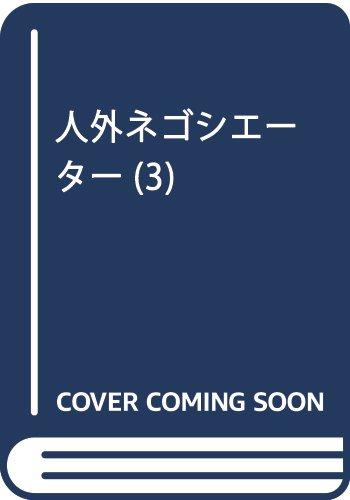 人外ネゴシエーター(3) (ウィングス文庫)