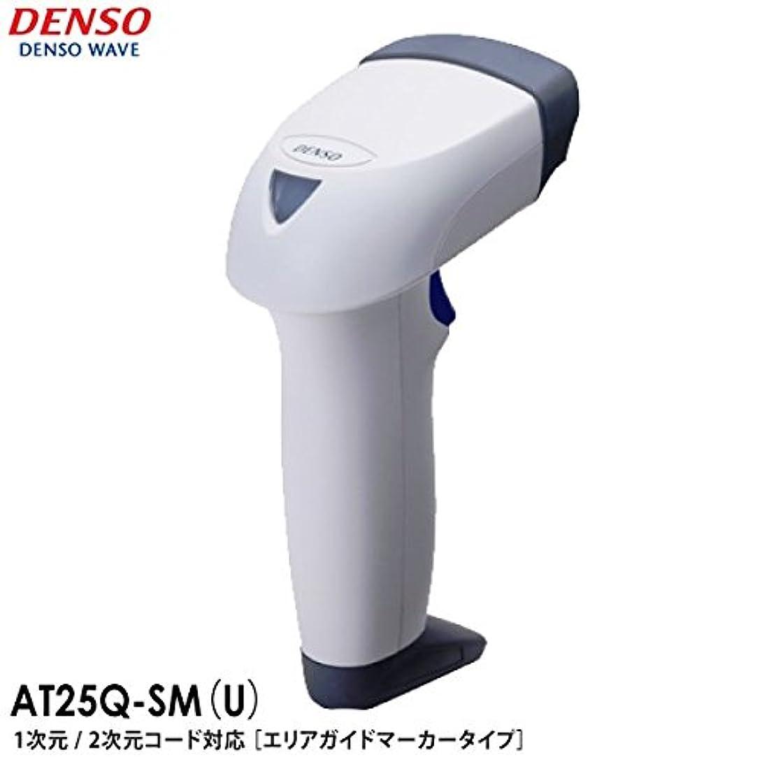 性格ぼかす落ち着いた【DENSO】QRコード?二次元バーコードスキャナー《USB/エリアガイドマーカ/白》 AT25Q-SMU