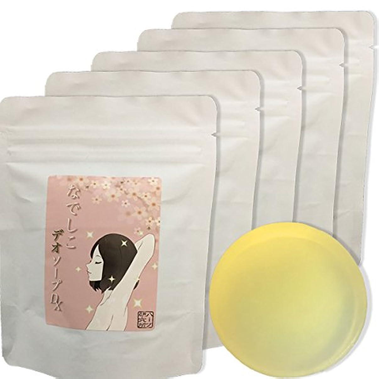 概要膿瘍翻訳者気になる黒ずみ&体臭対策に!なでしこ デオソープDX ハーブエキス + 柿渋配合 ハッカの香り 5個で20%OFF