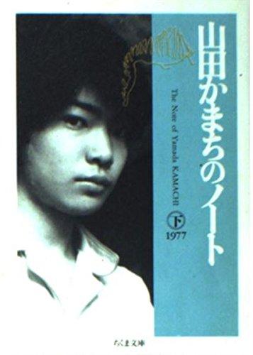 山田かまちのノート〈下〉 (ちくま文庫)の詳細を見る