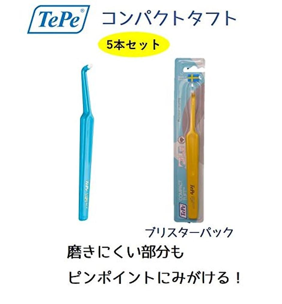 養う喉頭蒸気テペ コンパクトタフト ブリスターパック 5本セット TePe