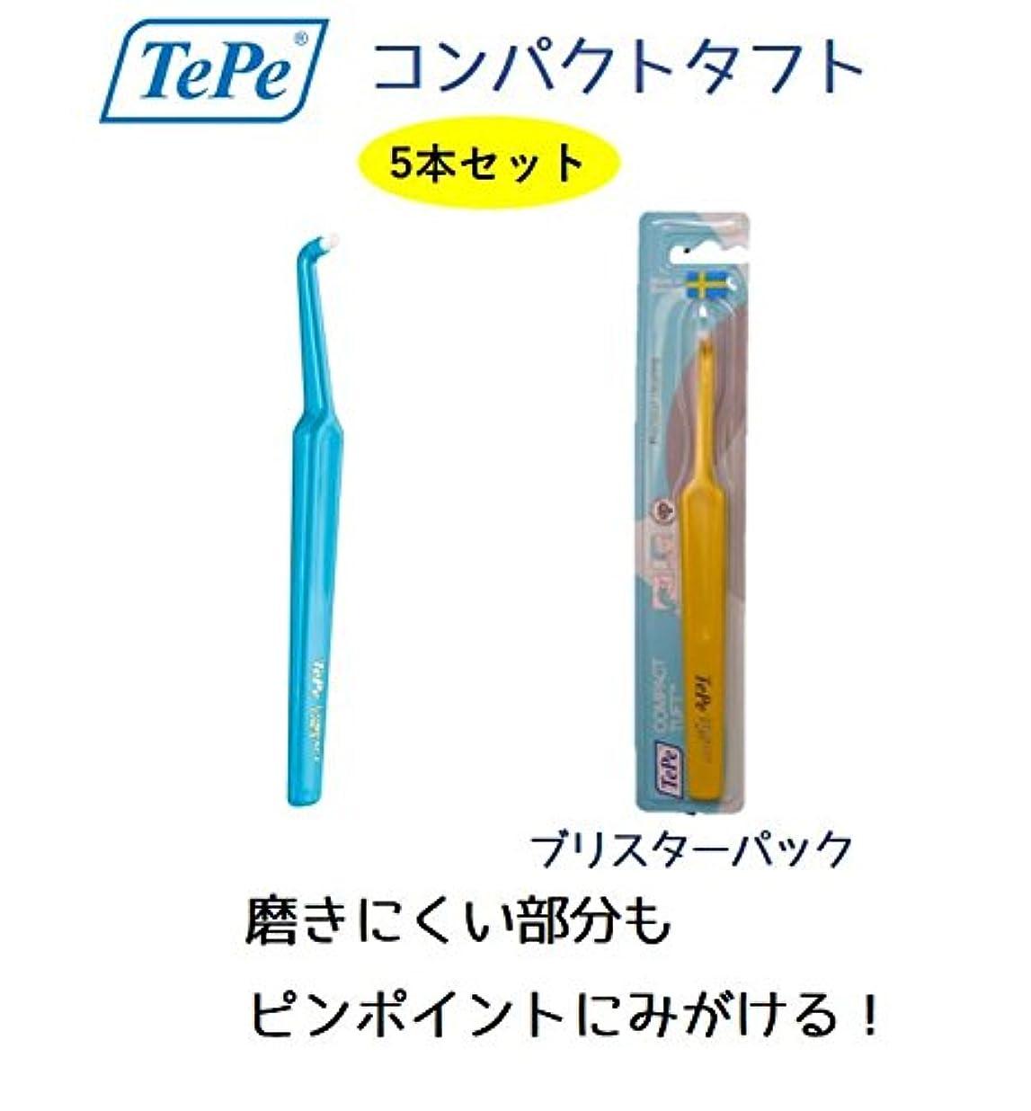 揮発性ピン学士テペ コンパクトタフト ブリスターパック 5本セット TePe