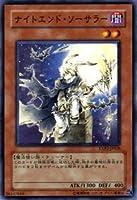 遊戯王カード 【 ナイトエンド・ソーサラー 】 EXP2-JP028-NR 《 エクストラパックVol.2 》