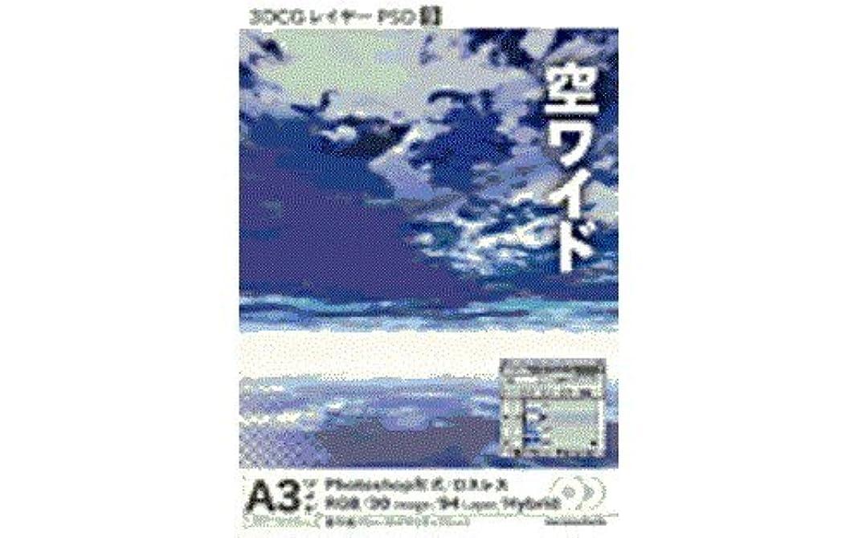 苦行大陸補助3DCGレイヤーPSD 9 「空ワイド」
