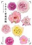 ときめく薔薇図鑑 ときめく図鑑