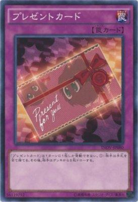 プレゼントカード ノーマルレア 遊戯王 インベイジョン・オブ・ヴェノム inov-jp080