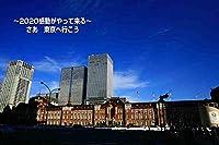 【言葉で伝えるポストカードAIR】「2020感動がやって来る さあ東京へ行こう」東京駅付近葉書ハガキはがき
