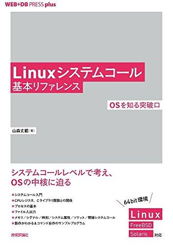 Linuxシステムコール基本リファレンスのスキャン・裁断・電子書籍なら自炊の森