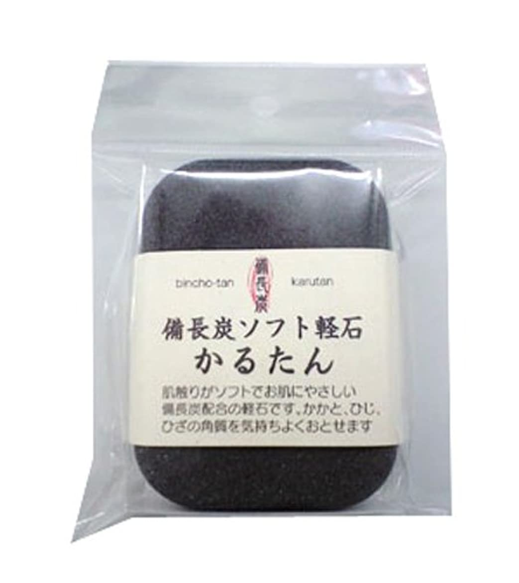 発言する花弁原始的な備長炭ソフト軽石【かるたん】?3個セット?