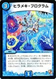 デュエルマスターズ 【ヒラメキ・プログラム】 DMR05-022-R ≪ゴールデン・エイジ≫