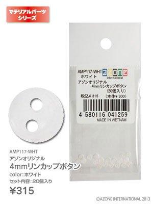 1/6ドール用マテリアルパーツ アゾンオリジナル 4mmリンカップボタン ホワイト