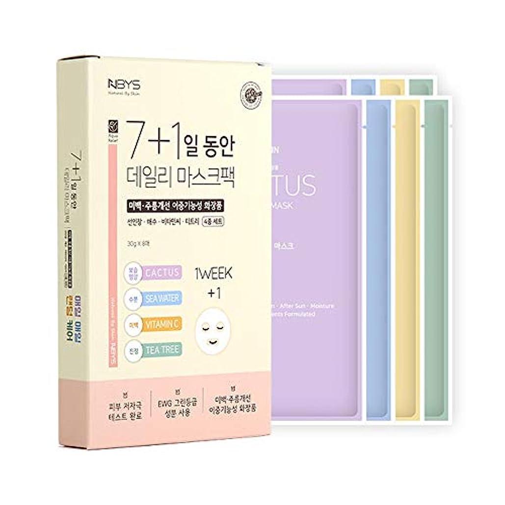 請求カバー免疫[NBYS] 7+1 NBYS RE Your Skin Mask フェイスパック 8枚セット [並行輸入品]