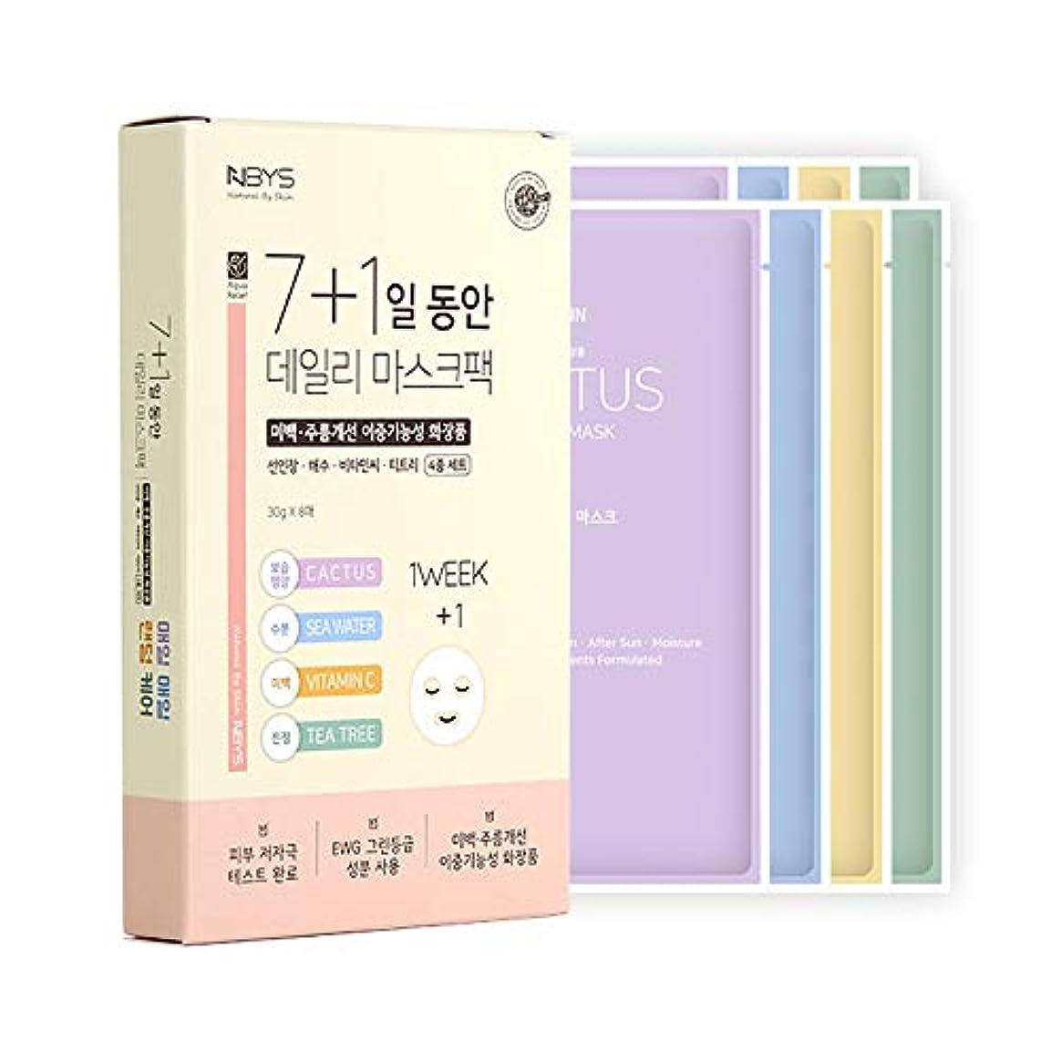 ポーター敵整理する[NBYS] 7+1 NBYS RE Your Skin Mask フェイスパック 8枚セット [並行輸入品]