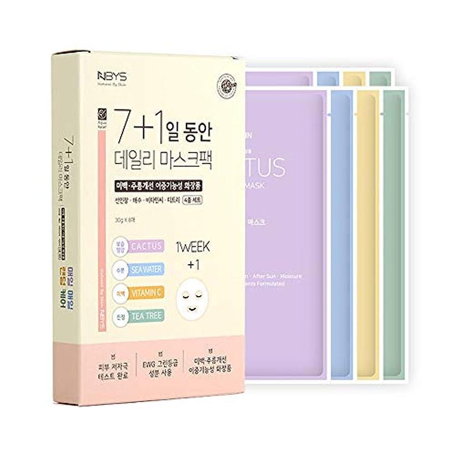 交渉するハーフ把握[NBYS] 7+1 NBYS RE Your Skin Mask フェイスパック 8枚セット [並行輸入品]