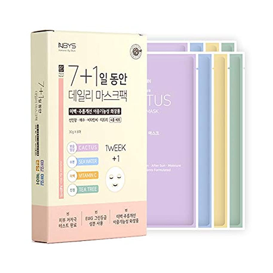 手のひらトラック義務づける[NBYS] 7+1 NBYS RE Your Skin Mask フェイスパック 8枚セット [並行輸入品]