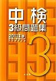 中検3級問題集〈2011年版〉第70回~第72回