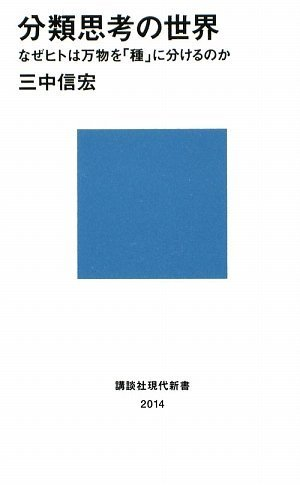 分類思考の世界 (講談社現代新書)の詳細を見る
