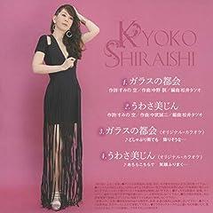 白石恭子「うわさ美じん」のCDジャケット