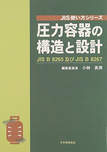 圧力容器の構造と設計―JIS B 8265及びJIS B 8267 (JIS使い方シリーズ)