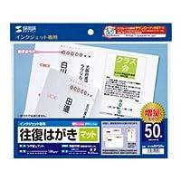 (まとめ)サンワサプライ インクジェット往復はがき(つやなしマット) JP-HKDP50N【×5セット】