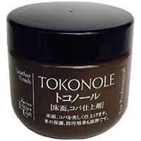 レザークラフト用 床面仕上剤 トコノール 120g 茶