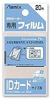 アスカ(Asmix) ラミネートフィルム IDカードサイズ 100μ 20枚入り BH-125