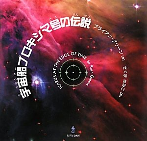 宇宙船プロキシマ号の伝説の詳細を見る