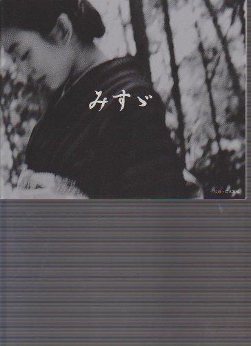 映画パンフレット 「みすゞ」 監督/五十嵐匠 出演/田中美里・中村嘉葎雄