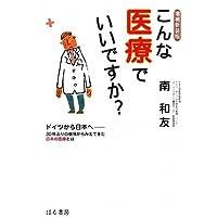 こんな医療でいいですか?―ドイツから日本へ 30年ぶりの復帰からみえてきた日本の医療とは