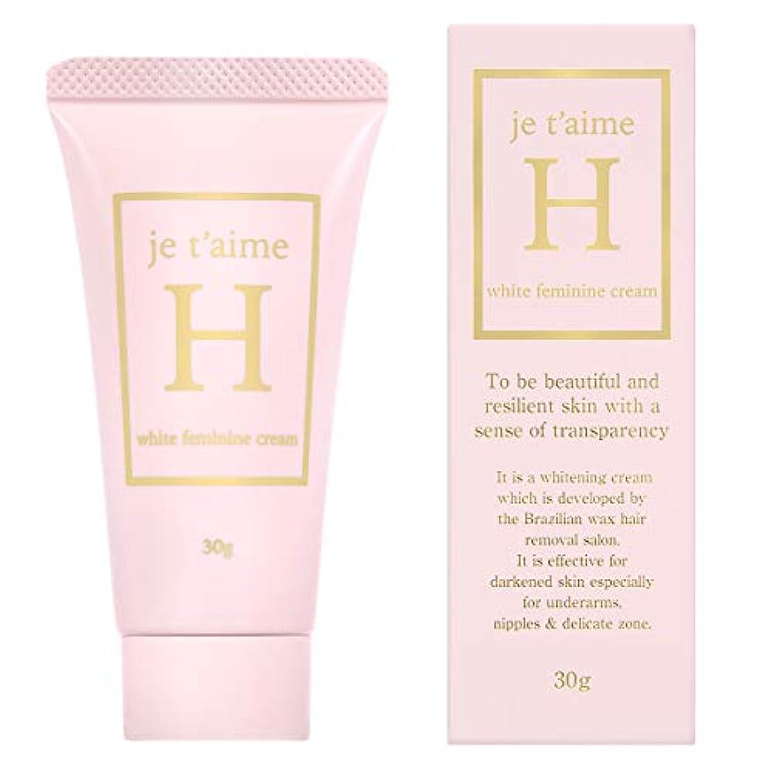 散る体系的にフォークジュテームH ホワイトフェミニンクリーム (毛穴黒ずみ用クリーム)30g je t'aime H white feminine cream