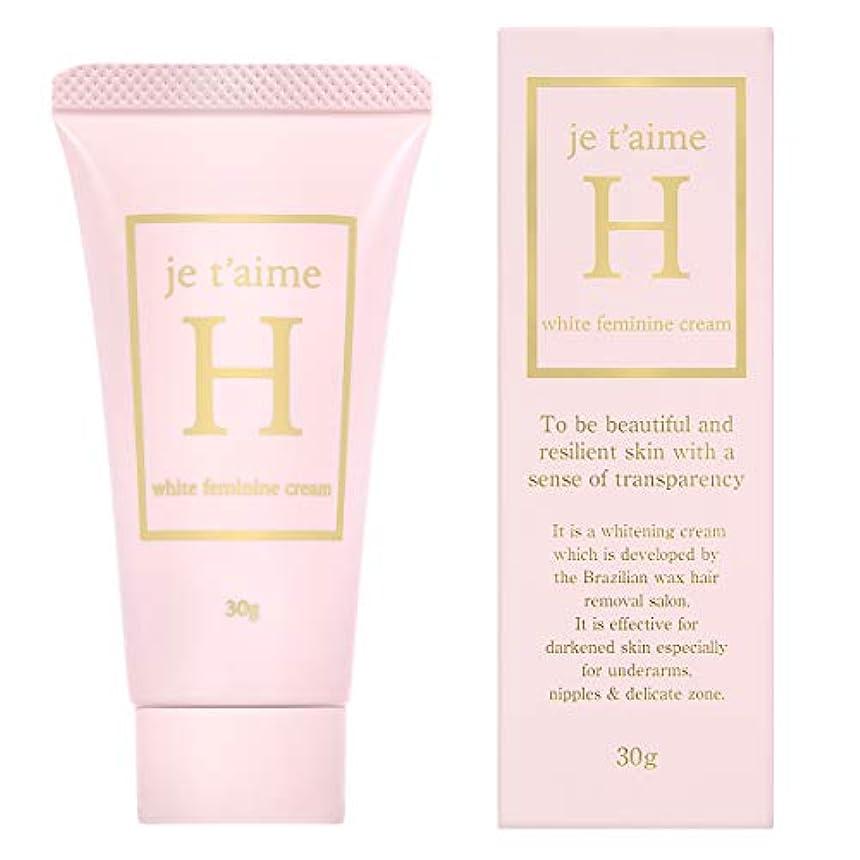 衛星どこでもシャックルジュテームH ホワイトフェミニンクリーム (毛穴黒ずみ用クリーム)30g je t'aime H white feminine cream