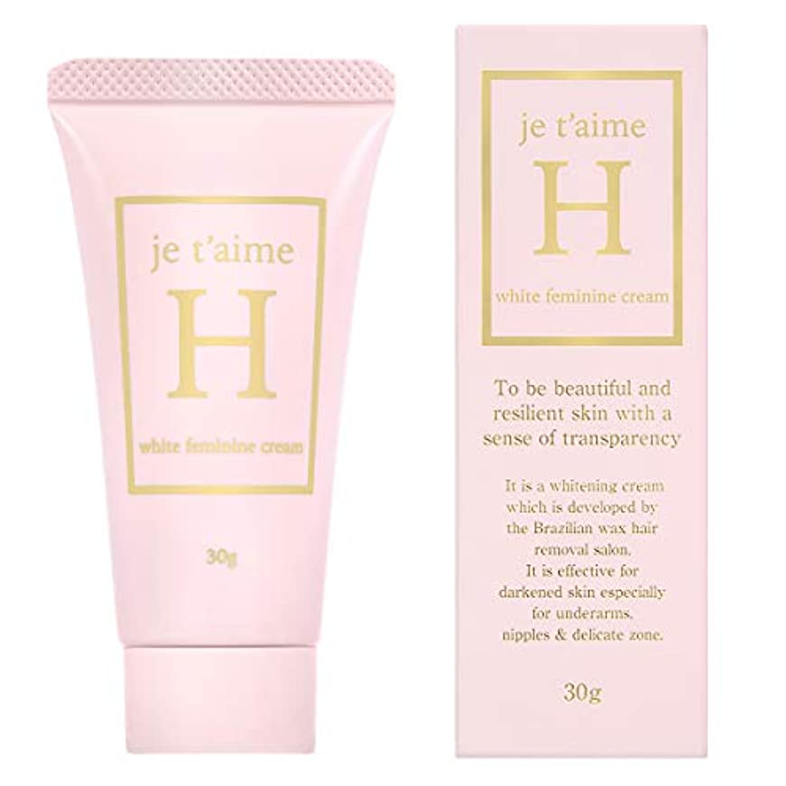 伝染性のハブブ従事したジュテームH ホワイトフェミニンクリーム (毛穴黒ずみ用クリーム)30g je t'aime H white feminine cream