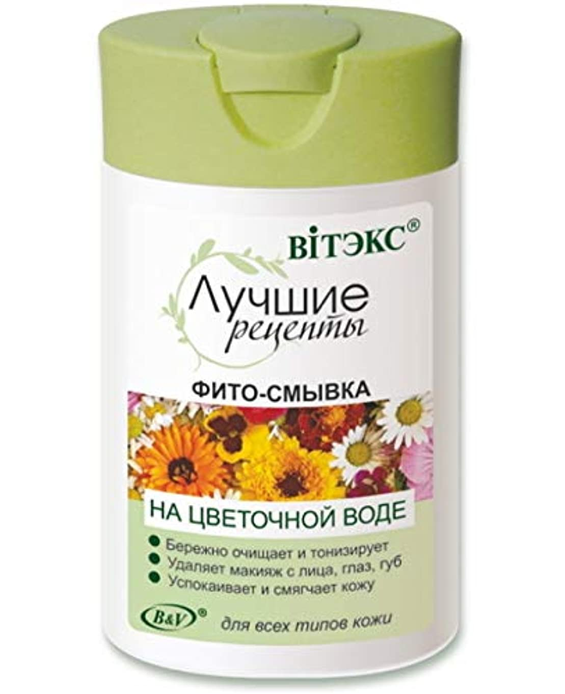 優しい買い物に行く虹Bielita & Vitex Best Recipes Line | Flower Water Phyto Make-Up Remover for All Skin Types, 145 ml | Cornflower...