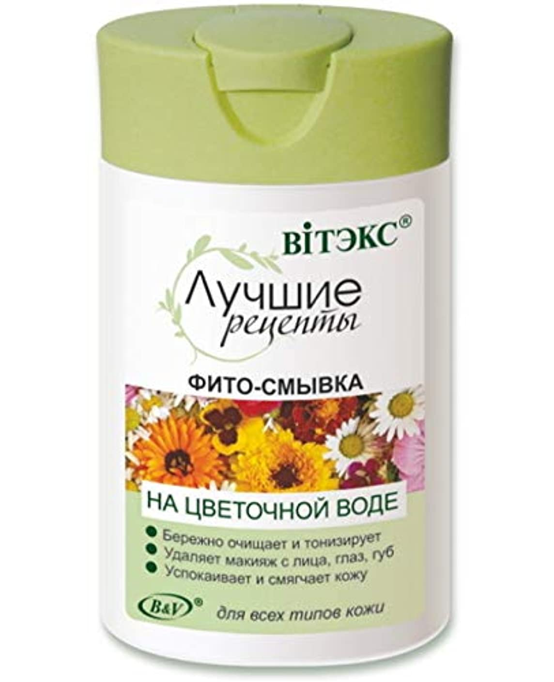 流出抑圧合わせてBielita & Vitex Best Recipes Line | Flower Water Phyto Make-Up Remover for All Skin Types, 145 ml | Cornflower...